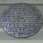 Müzedeki Osmanlı Vefkleri